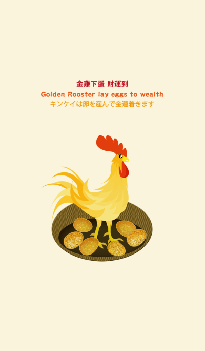 Golden Rooster lay eggs to wealth