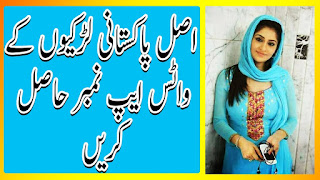 pakistani girls mobile number list girls mobile numbers free and