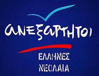 Νεολαία Ανεξαρτήτων Ελλήνων : Διαφωνούμε με το νομοσχέδιο για την Ανώτατη Εκπαίδευση