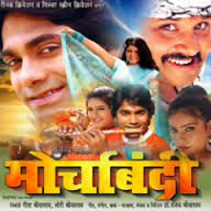 Morcha Bandi Bhojpuri Movie Star Casts, Wallpapers, Trailer, Songs & Videos