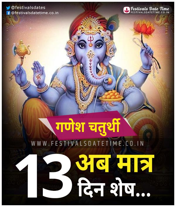 Ganesh Chaturthi Countdown 13 Days Left