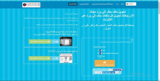مدونة شروحات الحاسوب والموبايل المواقع المجانية لتحويل ملفات
