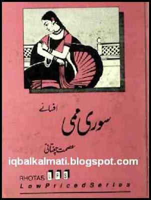 ismat chughtai short stories