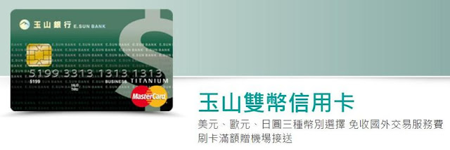 esunbank-dual-currency-card-國外網站用外幣刷卡購物,要哪種信用卡、如何處理,匯率+手續費才能最划算?
