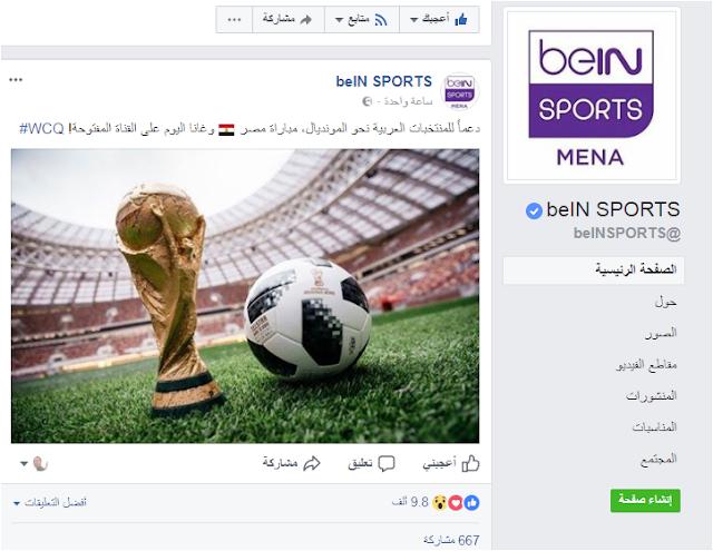 beIN SPORTS تنقل مباراة مصر وغانا اليوم 12/11/2017مجانا على القنوات المفتوحه لها