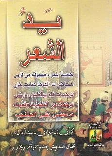 تحميل كتاب يد الشعر pdf - عنايت خان