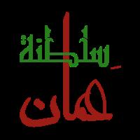 مدونة عمان