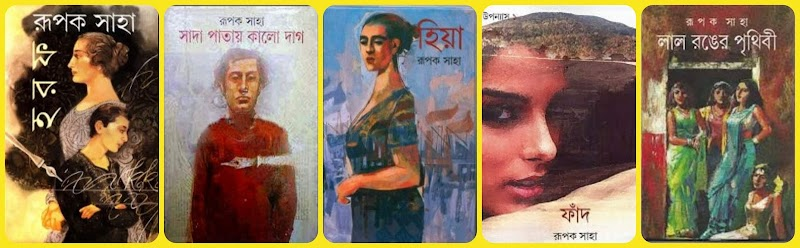 Rupak Saha Books - Rupak Saha Bangla Books Pdf - Bangla Pdf Books Of Rupak Saha - Rupak Saha Bangla Book Pdf
