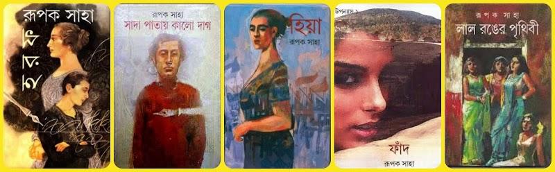 Rupak Saha Books - Rupak Saha Bangla Books Pdf - Bangla Pdf Books Of Rupak Saha - Rupak Saha Bangla Book Pdf