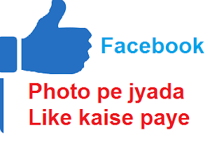 facebook ke post ya photo pe jyada like kaise paye tips in hindi by all hindi way