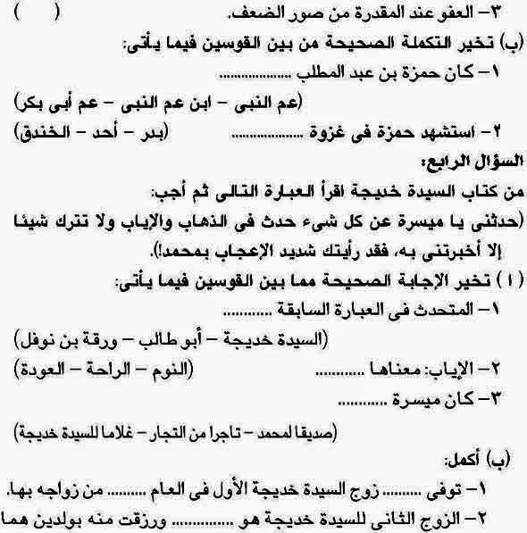 امتحان الدين محافظة الفيوم للسادس الإبتدائى نصف العام RLA06-14-P2.jpg