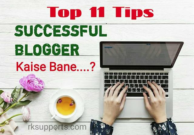 Kam Samay Me Ek Successful blogger Kaise Bane,successful blogger kaise bane, how to become a successful blogger, become successful blogger, kam samay me blog me success kasie paye, blog kaise banate hai  Tips