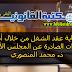 حماية عقد الشغل من خلال أهم القرارات الصادرة عن المجلس الأعلى ذ. محمد المنصوري