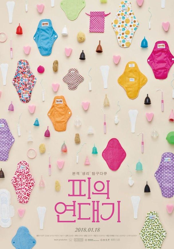 Sinopsis For Vagina's Sake / Piui Yeondaegi / 피의 연대기 (2017) - Film Korea