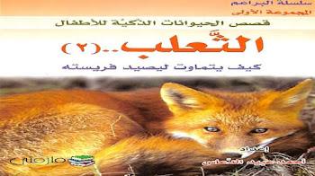قصة الثعلب كيف يتماوت ليصيد فريسته للاطفال - قصص الحيوانات
