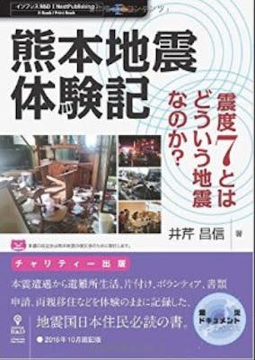熊本地震体験記−震度7とはどういう地震なのか raw zip dl
