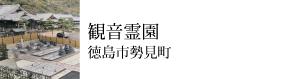 http://www.b-mori.co.jp/reien-det/%e8%a6%b3%e9%9f%b3%e9%9c%8a%e5%9c%92/