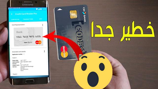 سرقة معلومات بطاقة فيزا