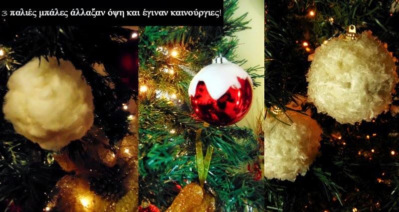 χριστουγεννιάτικες-χειροποίητες-μπάλες