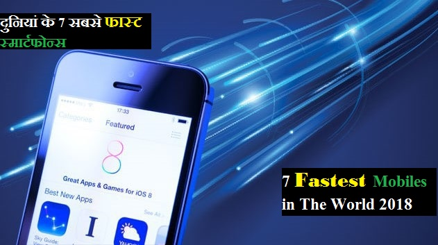 7 World's Fastest best smartphone overall 2018, top 10 mobile companies in india, Top 7 Mobile in The World 2018
