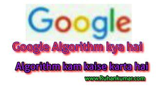 Google Algorithm kya hai kam kaise karta hai hindi