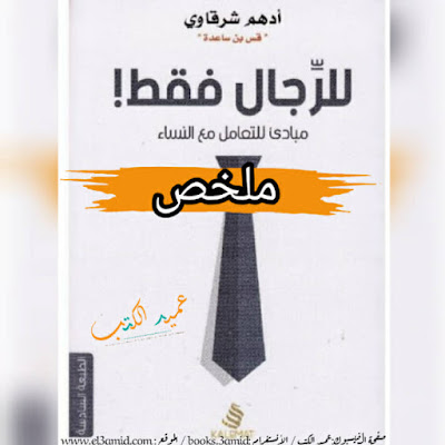 ملخص كتاب للرجال فقط ! PDF | أدهم الشرقاوي