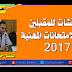 مناقشات للمقبلين على الامتحانات المهنية 2017