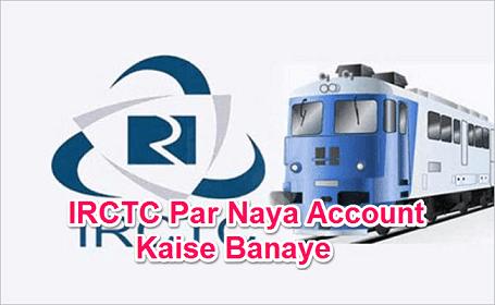 irctc-par-naya-account-kaise-banaye