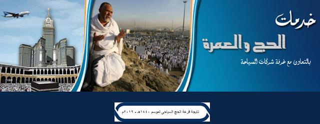 جميع روابط نتيجة قرعة الحج السياحى 2019مـ / 1440هـ برقم البطاقة