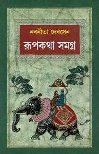 Rupkotha Samagra by Nabaneeta Debsen pdf book