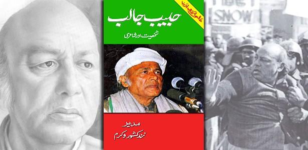 Habib Jalib Number, Aalmi Urdu Adab, 1994