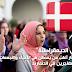 """""""الدين قبل الديمقراطية"""" هذا هوا شعار أغلب من يسكن في الأحياء والتجمعات السكنية للمهاجرين في الدنمارك"""