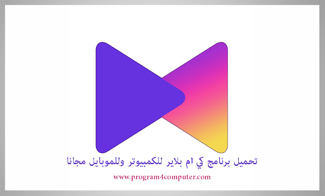Download Kmplayer 2019 Free