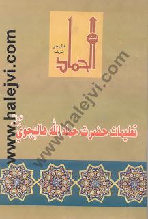 All Hammad Halejvi Talemat Hazrat Hamadullah Halejvi Rahmtullah