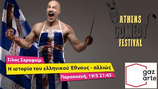 """Ο Σίλας Σεραφείμ με την """"Ιστορία του ελληνικού έθνους - αλλιώς"""" στο Athens Comedy Festival"""