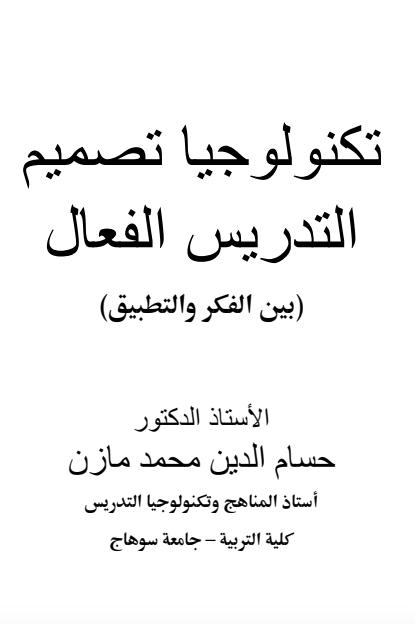 تحميل كتاب تصميم التدريس pdf