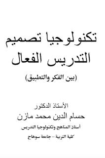 تحميل كتاب تكنولوجيا تصميم التدريس الفعال PDF