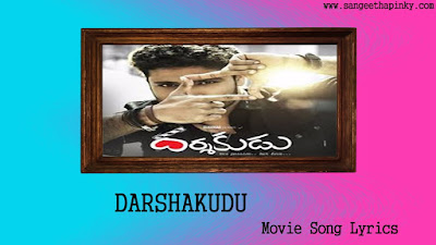 darshakudu-telugu-movie-songs-lyrics