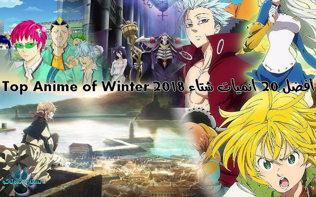 أفضل 20 انميات شتاء 2018 Top Anime of Winter