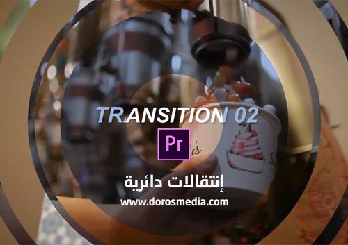 انتقالات بريمير انتقالات دائرية  elipse transitions مميزة للادوبي بريمير لتحرير الفيديو