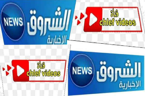 اكبر قناة من الشلف على اليوتيوب معرضة للغلق بسبب قناة الشروق نيوز