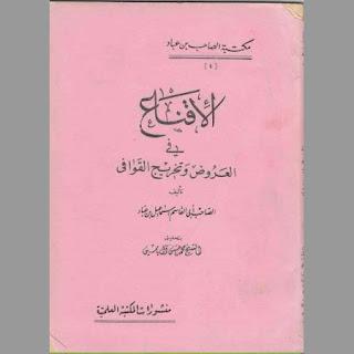 تحميل كتاب الإقناع في العروض وتخريج القوافي لابن عباد
