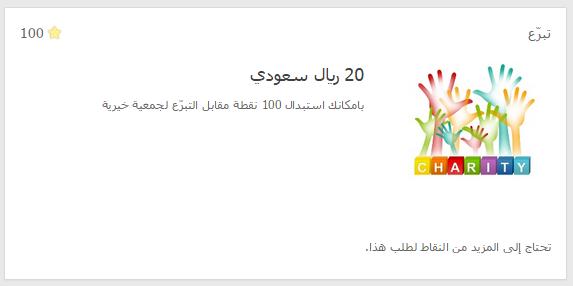 كما يمكنك أن تتبرع لجمعيه خيرية بمبلغ 20 ريال سعودي مقابل 100 نقطة: