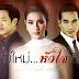Sinopsis Lakorn : Rang Mai Hua Jai Derm Episode 06-2