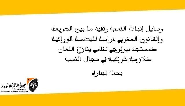 dfa150a0b وسائل إثبات النسب ونفيه ما بين الشريعة والقانون المغربي دراسة للبصمة  الوراثية كمستجد بيولوجي علمي ينازع