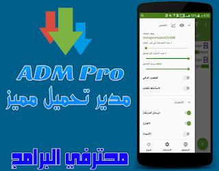 [تحديث] تطبيق Advanced Download Manager Pro v8.5  الشهير في تحميل الملفات بسرعة فائقة النسخة المدفوعة