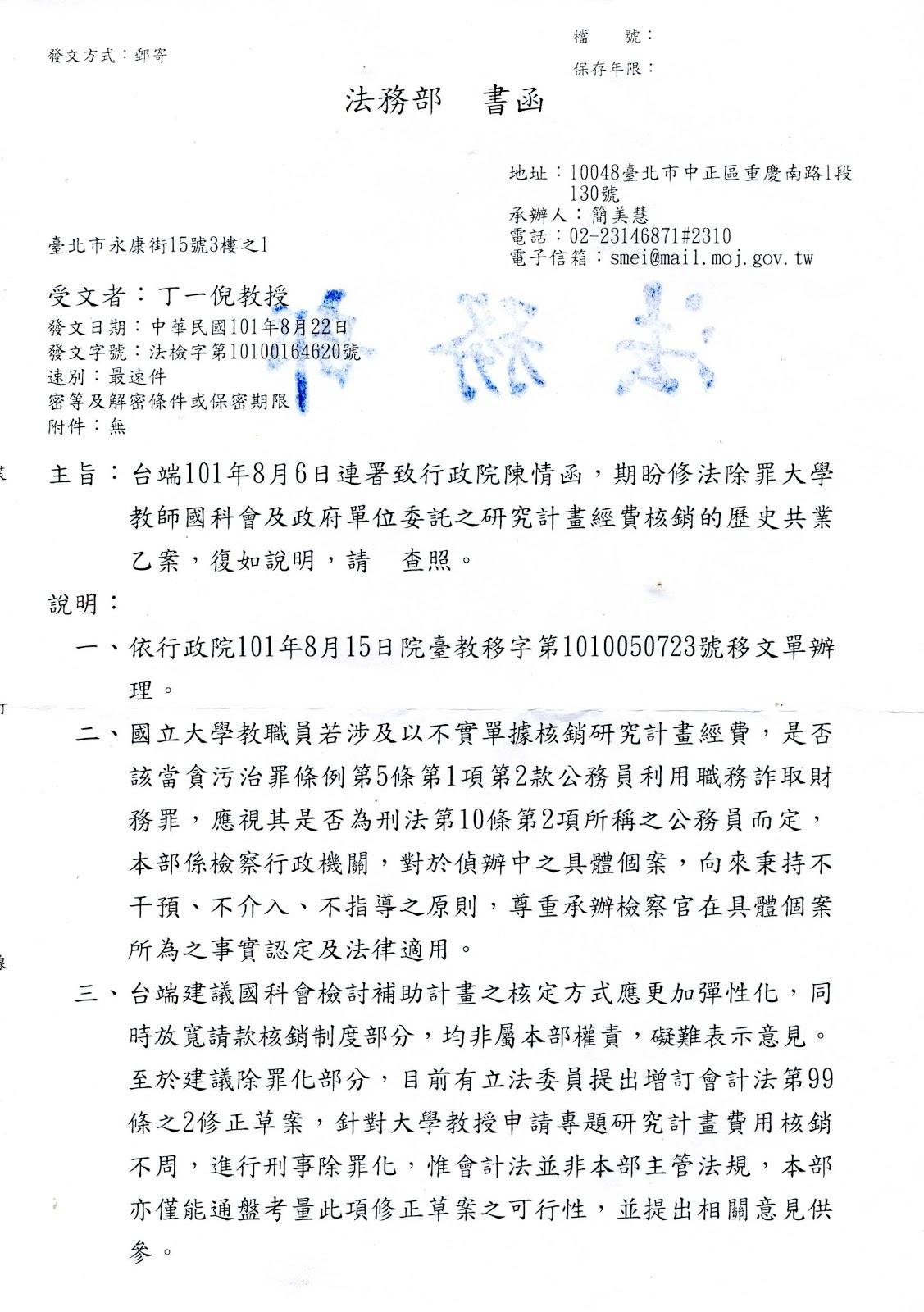 臺北市大專教師職業工會: 研究計畫經費核銷除罪連署案 法務部回函