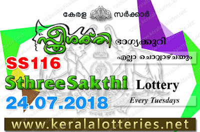 Kerala Lottery Results 24-07-2018 Sthree Sakthi SS-116 Lottery Result keralalotteries.net, Kerala Lottery, Kerala Lottery Results, Kerala Lottery Result Live, Sthree Sakthi, Sthree Sakthi Lottery Results,