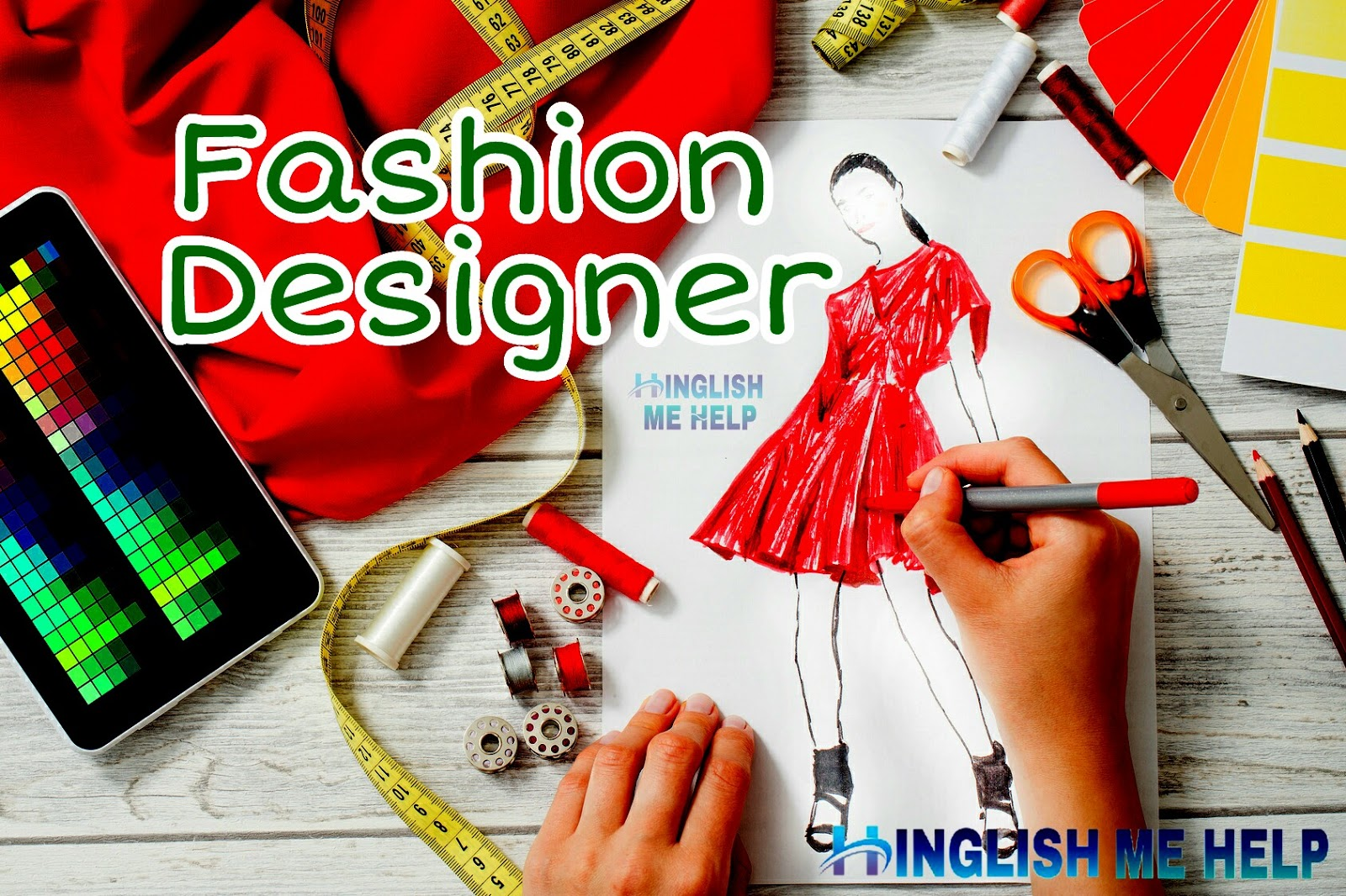 फैशन डिजाइनर बनने के लिए यहां से पढ़ाई करें