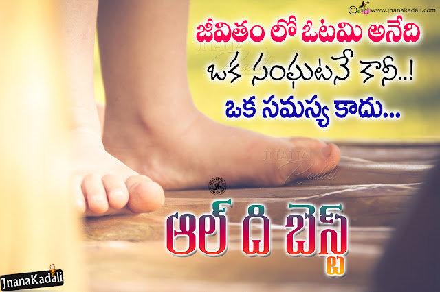 telugu quotes, best words on success in telugu, life changing motivational quotes in telugu, best value quotes in telugu